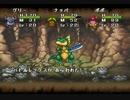 プレイステーション版 ドラゴンクエストモンスターズ1・2 テリーのワンダーランド プレイ動画 パート8
