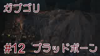 【結月ゆかり】ガブゴリブラッドボーン #12