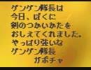アラサーぶつぶつ実況プレイ「幻想水滸伝Ⅱ」おまけ part.10