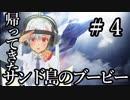 【エースコンバット7】帰ってきたサンド島のブービー #4【夜のお兄ちゃん実況】