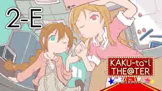 「KAKU-tail THE@TER for 765MILLIONSTARS!!」2nd night E