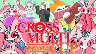 【ラランテス】今日からラの付くシングルレートPart12 CROSS MULTI CUP3回戦:そまちー視点【ポケモンUSM】