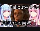 【Fallout 4】#18 [サイドクエスト・他] #06 グッドネイバー関連 (6) 【VOICEROID実況】