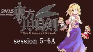 【卓遊戯】 東方共鳴剣 セッション5-6A