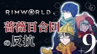 【Rimworld】薔薇百合団の反抗9【腐向け】