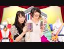 ミリオンライブ! 5thLIVE 特別番組「アソミリオン Season2」 第04回 ゲスト:高山紗代子役 駒形友梨さん