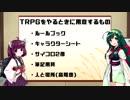 【ボイロTRPG】TRPG初心者ずん子の姦しTRPG 0-1準備編【SW2.5】