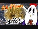 第49位:【NWTR料理研究所】かんずり付けて水餃子 thumbnail