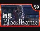 卍【実況】今日のブラッドボーン_59
