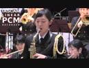 [吹奏楽] カーペンターズ『青春の輝き』/海上自衛隊東京音楽隊