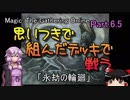 【MOモダン】思いつきで組んだデッキで戦うpart6.5【ボイロ&ゆっくり】