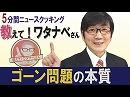 【5分間ニュースクッキング】教えて!ワタナベさん「ゴーン問題の本質」[桜H31/2/9]