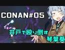 【ConanExiles】琴葉葵、村人を井戸に詰め込む【VOICEROID+実況】