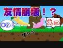 【Super Bunny Man】殺し合いながらゴールを目指すウサギたちのゲームがヤバい #1