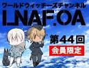 【LNAF.OA第44回その2】ラジオワールドウィッチーズ