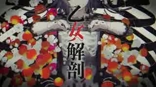 【逆音セシル】 乙女解剖【UTAUカバー】