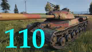【WoT:110】ゆっくり実況でおくる戦車戦Part500 byアラモンド
