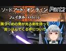 [フェイタルバレット] SAOにわかトサカの物語 Part2 [実況]