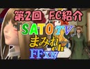 FF14 まみれch 第2回  FC紹介『SATO TV』