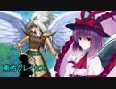 東方グレイセス 第10.5話 ありえない存在 「博麗の巫女」VS「紫電の妖怪」