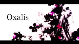 【ウォルピス社】Oxalis を歌ってみました
