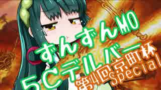 【MTGモダン】ずんずんMO vol.16 5Cデルバー 第4回京町杯スペシャル