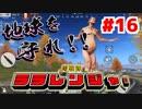 【#16】巨人VS馬レンジャー!衝撃の結末!?遂に決着の時…!!【荒野行動】