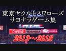 東京ヤクルトスワローズ サヨナラゲーム集 2013~2018