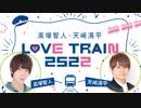 「高塚智人・天﨑滉平 LOVE TRAIN 2522」第19回 ドラマ配信パート