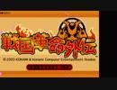 【TAS】戦国革命外伝 part1/3【GBA】