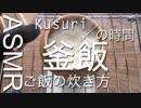 【ASMR】峠の釜めしでご飯炊く【音フェチ】