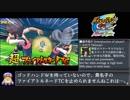 イナズマイレブンGO2 対戦動画 その17