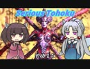 【Serious Sam 3】シリアスとーほく その15【VOICEROID実況】