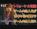 【KH3】キングダムハーツ3攻略風実況 Part10【Kingodm Hearts3 実況プレイ】