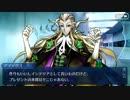 【FGOフルボイス版】ヴォルフガング・アマデウス・モーツァルトバレンタインイベント【Fate/Grand Order】