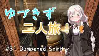 【Skyrim SE】ゆづきずTamrielの二人旅 #3