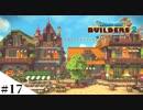 【ドラクエビルダーズ2】ゆっくり島を開拓するよ part17【PS4】