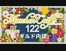 MarchenCraft~メルヘンクラフト~Part.122【Minecraftゆっくり実況】