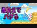 【Super Bunny Man実況#11】最後までバグたっぷりバニーマン!!あっさり終わる!!