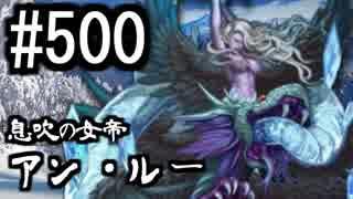 【課金マン】インペリアルサガ実況part500
