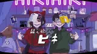 【替え歌コラボ】ヒキ/弟の姉・森山(原曲:ロキ)