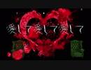 【Fate/MMD】愛して愛して愛して
