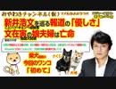 文在寅大統領の娘夫婦に亡命疑惑。新井浩文容疑者を巡る報道の「優しさ」|みやわきチャンネル(仮)#357