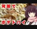 かわらで簡単ベーコンエッグパイ!!