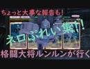 ~リクエスト機体【ネロ】!と格闘調整のお話~格闘大将ルンルンが行く!ガンダムオンライン