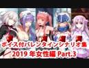 【ボイス・差分あり】Fate/Grand Order バレンタインイベント ミニシナリオまとめ 女性編(2019年新規・全22騎) Part3
