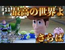 【KH3】キングダムハーツ3攻略風実況 Part11【Kingodm Hearts3 実況プレイ】