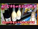 【B級ホラーハウス】おじむすちゃんとお散歩!芸大の学食と甘酒編