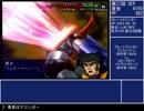 ジュドーと行くスーパーロボット大戦MX・ZZガンダム一人旅 Part.20