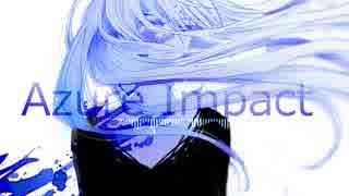 【巡音ルカ】Azure Impact【オリジナル】